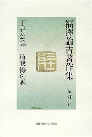 福沢諭吉著作集〈第9巻〉丁丑公論・瘠我慢の説