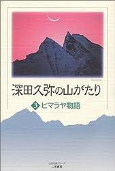 深田久弥の山がたり〈3〉ヒマラヤ物語 (山岳名著シリーズ)