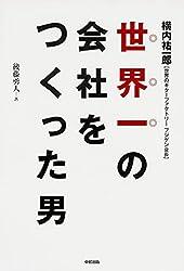 世界一の会社をつくった男 (中経出版)