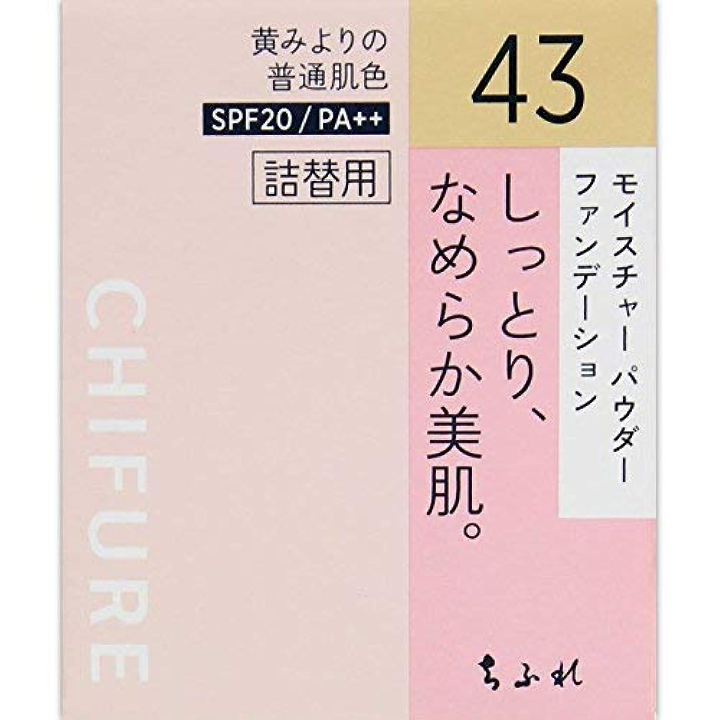 キャップ迷惑ドレインちふれ化粧品 モイスチャー パウダーファンデーション 詰替用 イエローオークル系 43