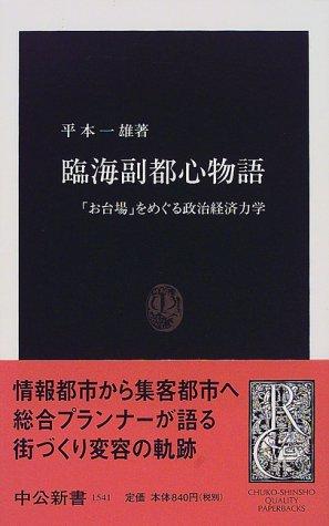 臨海副都心物語―「お台場」をめぐる政治経済力学 (中公新書)