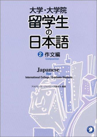 大学・大学院留学生の日本語 (2)の詳細を見る