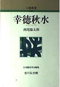 幸徳秋水 (人物叢書)