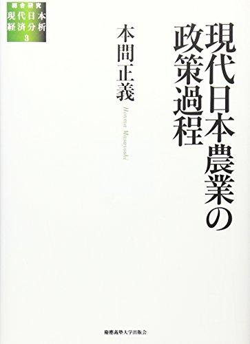 現代日本農業の政策過程 (総合研究 現代日本経済分析 3)の詳細を見る