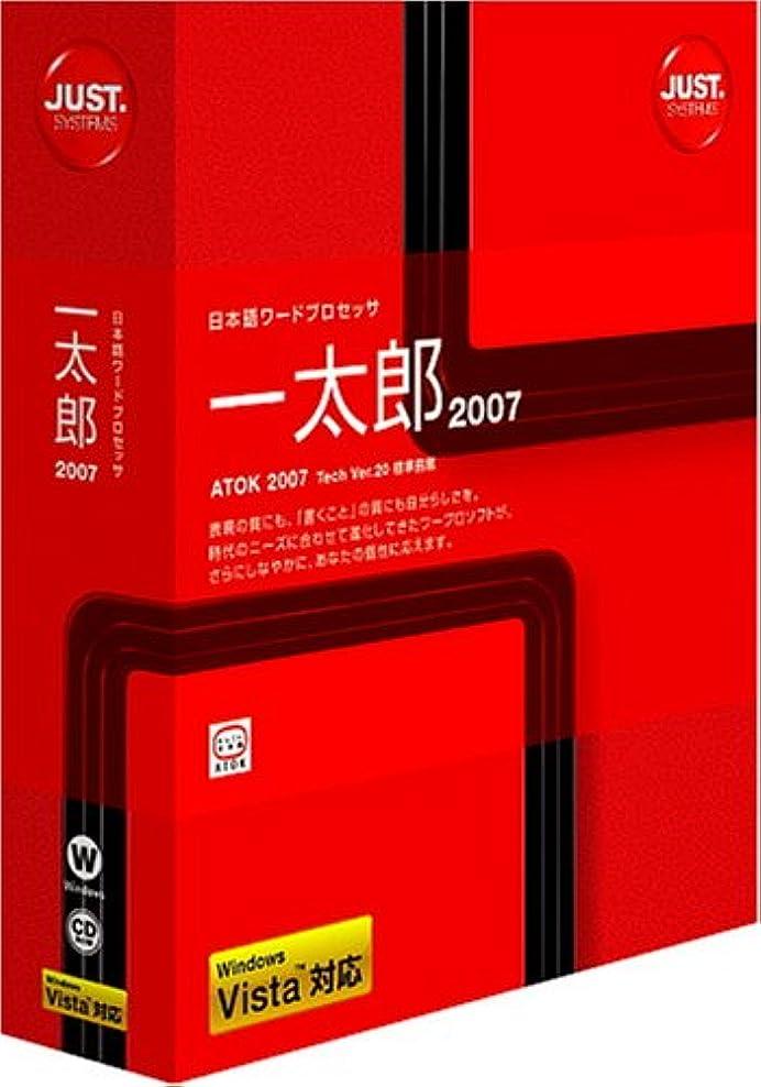 冒険ゲート草一太郎2007 通常版