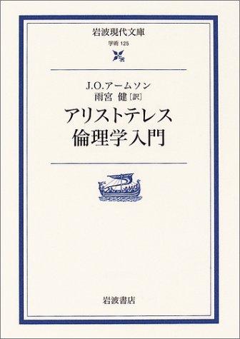 アリストテレス倫理学入門 (岩波現代文庫)の詳細を見る
