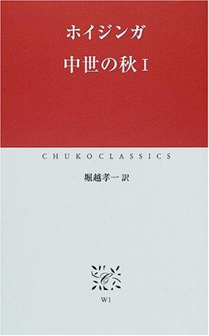中世の秋〈1〉 (中公クラシックス)の詳細を見る