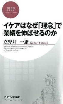 [立野井 一恵]のイケアはなぜ「理念」で業績を伸ばせるのか (PHPビジネス新書)
