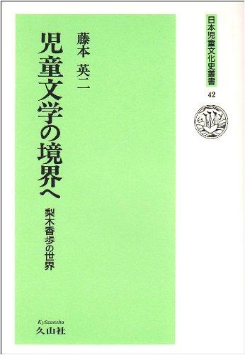児童文学の境界へ―梨木香歩の世界 (日本児童文化史叢書 42)の詳細を見る