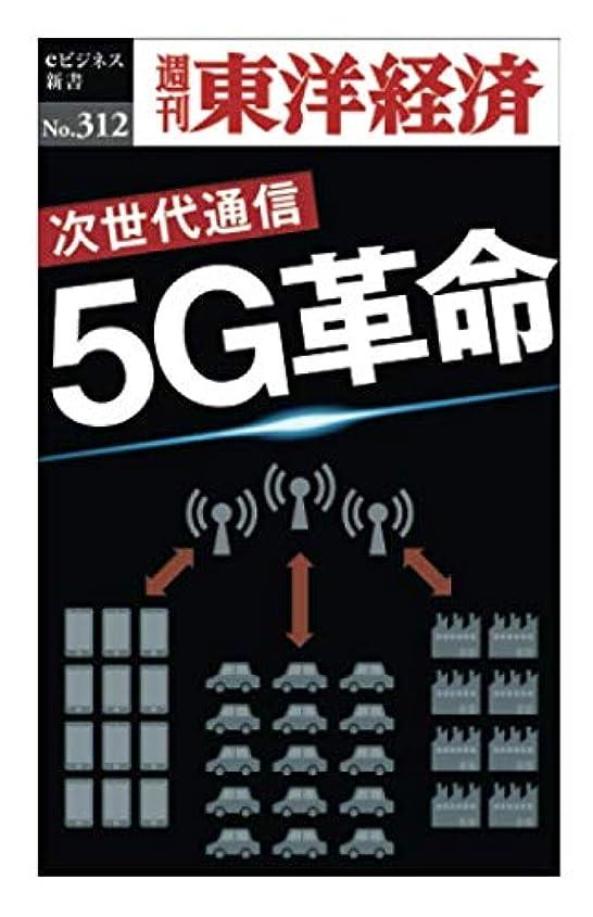 株式がんばり続ける登録5G革命―週刊東洋経済eビジネス新書No.312