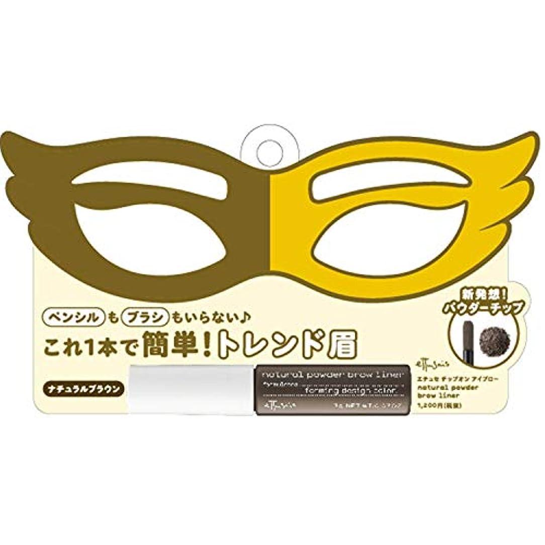 なめるピンチほのかエテュセ チップオン アイブロー ナチュラルブラウン(黒~自然な茶系の髪色) パウダーアイブロー 2g