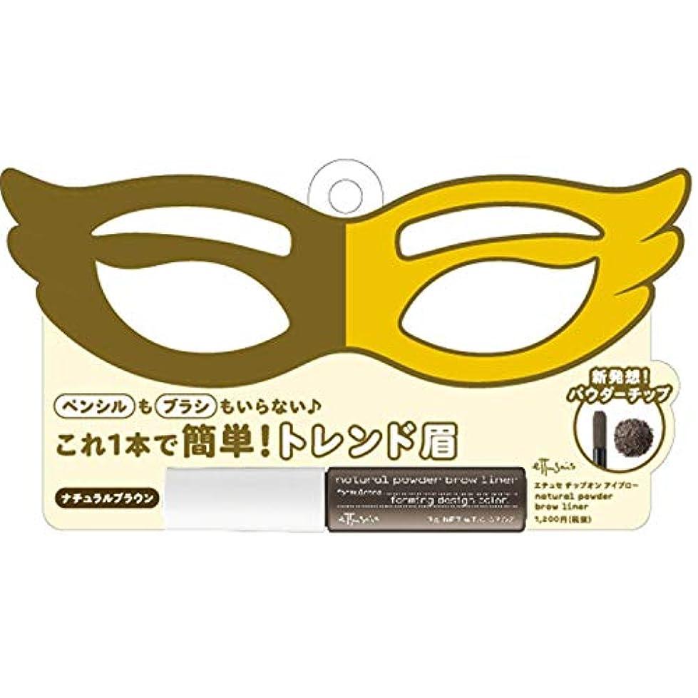 ピューラリー象エテュセ チップオン アイブロー ナチュラルブラウン(黒~自然な茶系の髪色) パウダーアイブロー 2g
