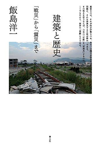 建築と歴史 -「戦災」から「震災」まで