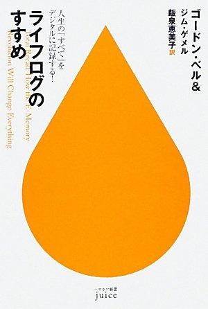 ライフログのすすめ—人生の「すべて」をデジタルに記録する! (ハヤカワ新書juice)