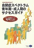 自閉症スペクトラム 青年期・成人期のサクセスガイド (Autism Retreat Japan (1))