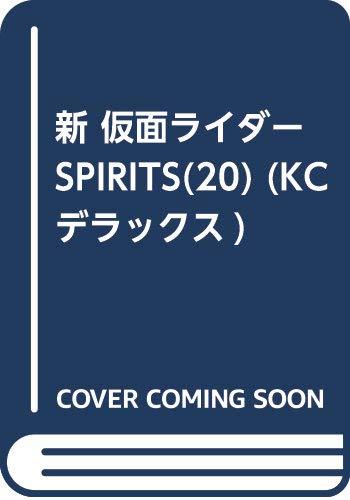 新 仮面ライダーSPIRITS(20) (KCデラックス)...