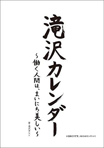 滝沢カレンダー ~働く人間は、まいにち美しい~ ([実用品])