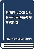 明清時代の法と社会―和田博徳教授古稀記念