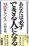 あなたは必ずできる人になる―日本を代表するヘッドハンターが語る35のチャンス