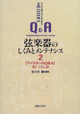 これ一冊でもっと分かる弦楽器のしくみとメンテナンス〈2〉マイスターのQ&A 使いこなし篇の詳細を見る