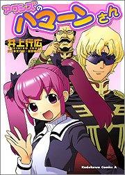 アクシズのハマーンさん (角川コミックス・エース (KCA165-1))の詳細を見る