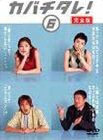 カバチタレ! <完全版> 6 [DVD]