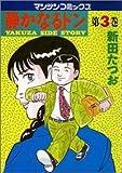 静かなるドン―Yakuza side story (第3巻) (マンサンコミックス)