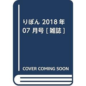 りぼん 2018年 07 月号 [雑誌]