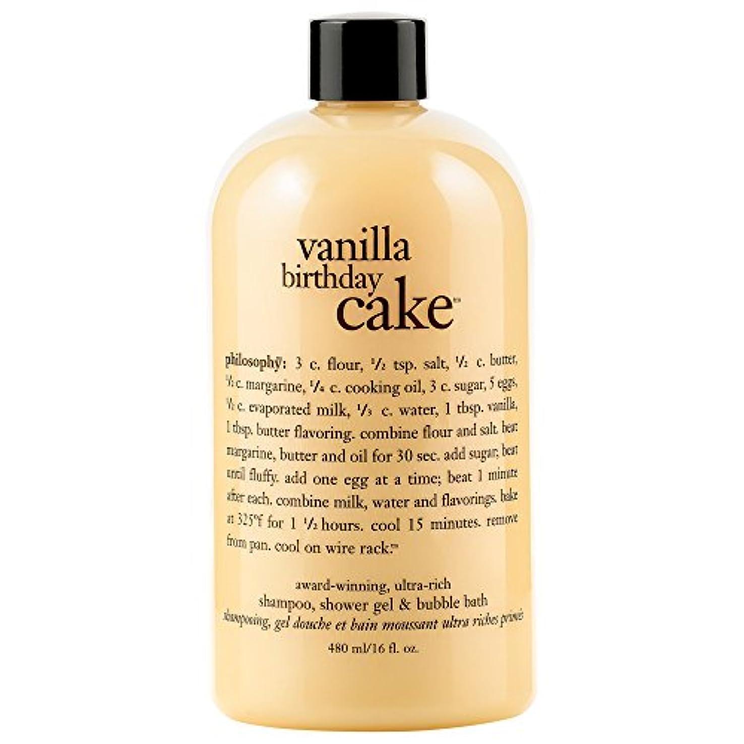 つかむモネ懐哲学バニラバースデーケーキシャンプー/シャワージェル/バブルバス480ミリリットル (Philosophy) - Philosophy Vanilla Birthday Cake Shampoo/Shower Gel/Bubble...