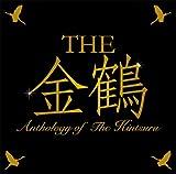THE金鶴
