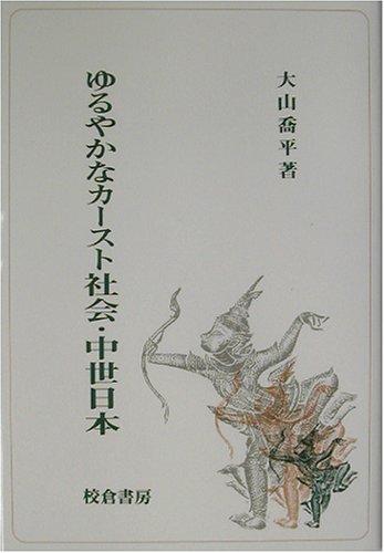 ゆるやかなカースト社会・中世日本