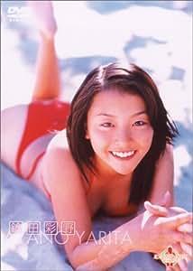 ミスマガジン2001 鎗田彩野 [DVD]