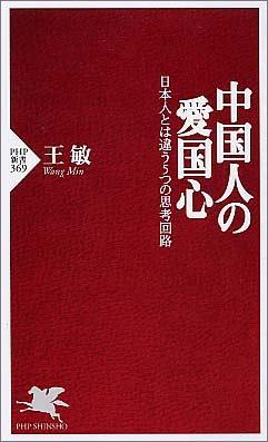 中国人の愛国心 日本人とは違う5つの思考回路 (PHP新書)の詳細を見る