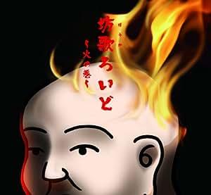 坊歌ろいど ~火の巻~