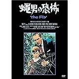 蝿男の恐怖 [DVD]