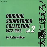 太陽にほえろ! オリジナル・サウンドトラック・コレクション2