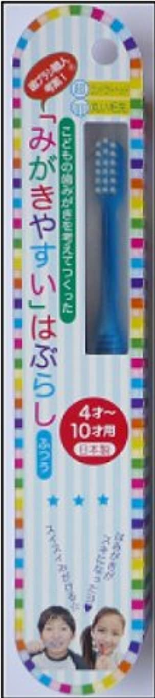 下に建設マークされた「みがきやすい」はぶらし こども用 つふう 4才~10才用 12本 アソート(ピンク、ライトブルー、オレンジ、イエロー)