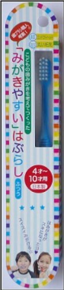 性能忌避剤高度「みがきやすい」はぶらし こども用 つふう 4才~10才用 12本 アソート(ピンク、ライトブルー、オレンジ、イエロー)