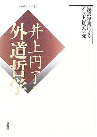井上円了・外道哲学―漢訳経典によるインド哲学研究