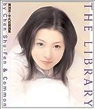 陳淑芬+平凡自選画集 THE LIBRARY