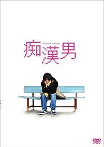 痴漢男 スペシャル・エディション (初回限定生産) [DVD]