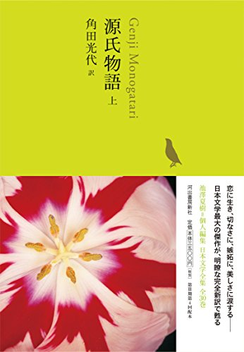 源氏物語 上 (池澤夏樹=個人編集 日本文学全集04)の詳細を見る
