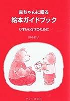 赤ちゃんに贈る絵本ガイドブック―0才から3才のために