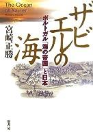 ザビエルの海―ポルトガル「海の帝国」と日本