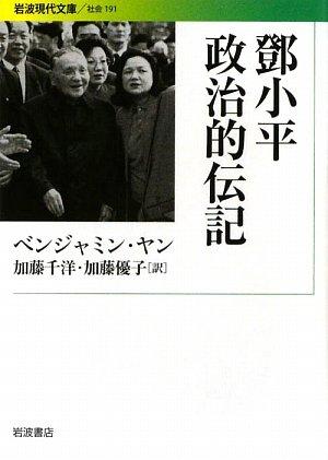 とう小平 政治的伝記 (岩波現代文庫)の詳細を見る