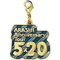 嵐 ARASHI Anniversary Tour 5×20 グッズ 会場限定チャーム【大阪】青