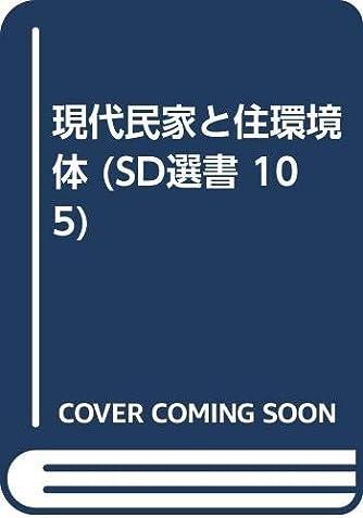 現代民家と住環境体 (SD選書 105)