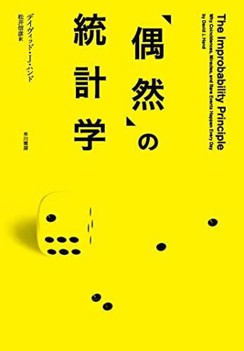 「偶然」の統計学 (ハヤカワ・ノンフィクション)