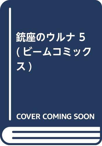 銃座のウルナ 5 (ビームコミックス)