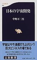 日本の宇宙開発 (文春新書)
